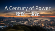 """A Century of Power"" Documentary Recounts Energy History in Hong Kong as Told by the Kadoorie Family"